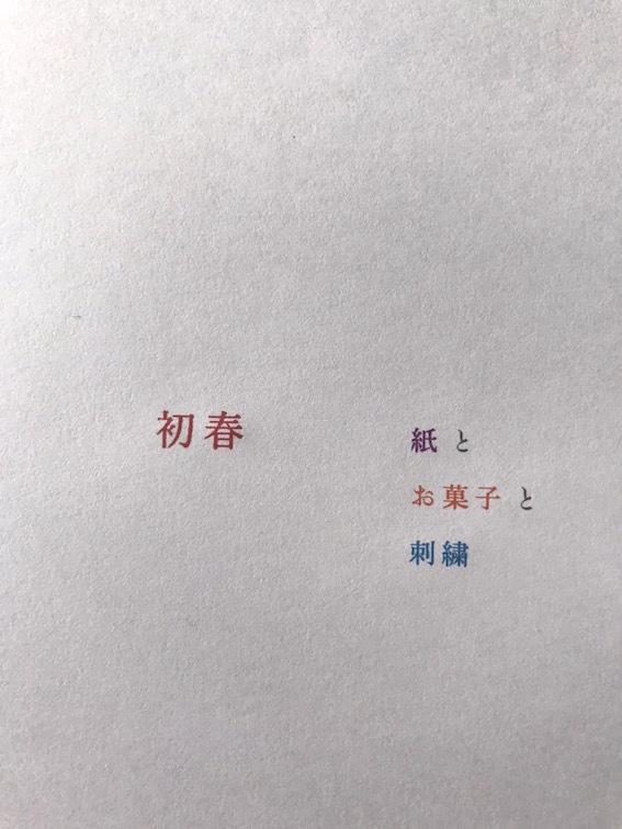 紙とお菓子と刺繍_e0407037_15505788.jpg