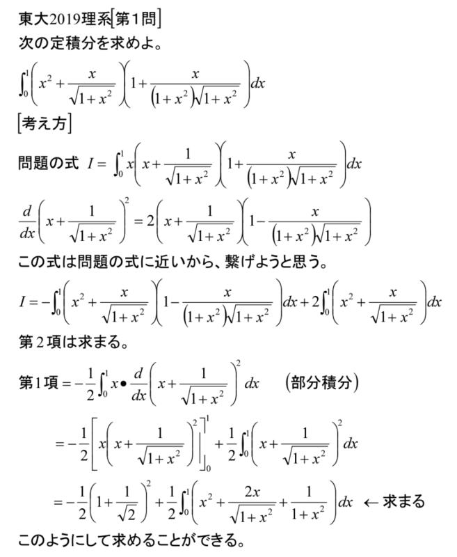 東大2019《理系第1問》定積分_b0368745_01184410.png