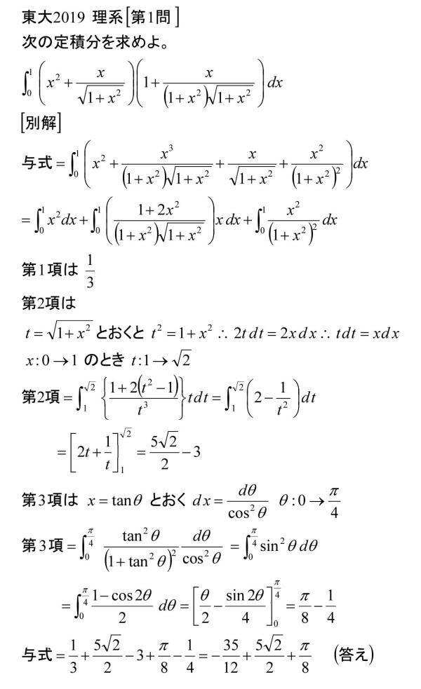 東大2019《理系第1問》定積分別解_b0368745_01583560.jpg