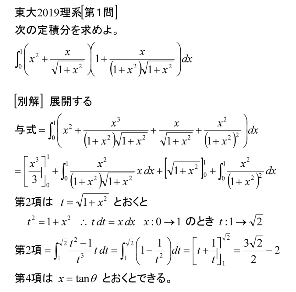 東大2019《理系第1問》定積分別解_b0368745_02050419.png