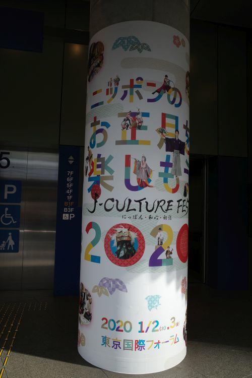 J-CULTURE FEST/にっぽん・和心・初詣_e0080345_20044481.jpg