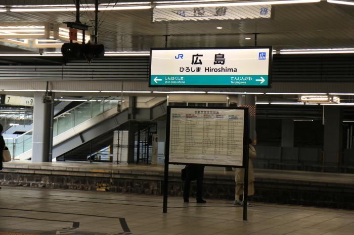 やっと広島駅に_f0371447_23165696.jpg