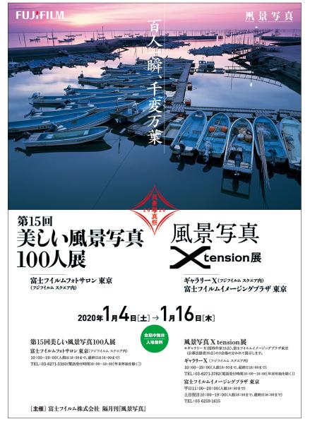 風景写真祭2020:美しい風景写真100人展+風景写真Xtension展_c0142549_12010693.jpg