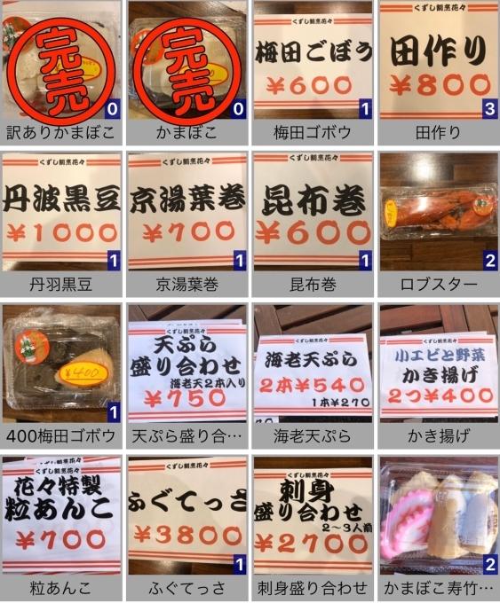 31日の外売り_e0230154_00061955.jpg