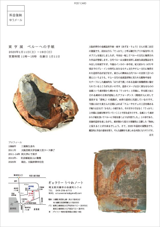「東 亨 展 ペルーへの手紙」2日目_d0087761_1195662.jpg