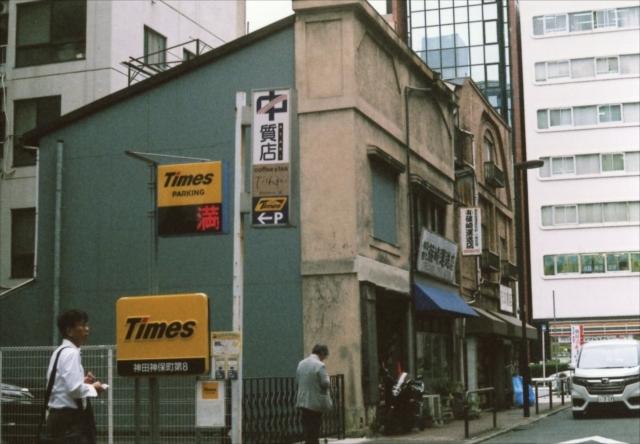 神保町界隈_c0082066_15123802.jpg