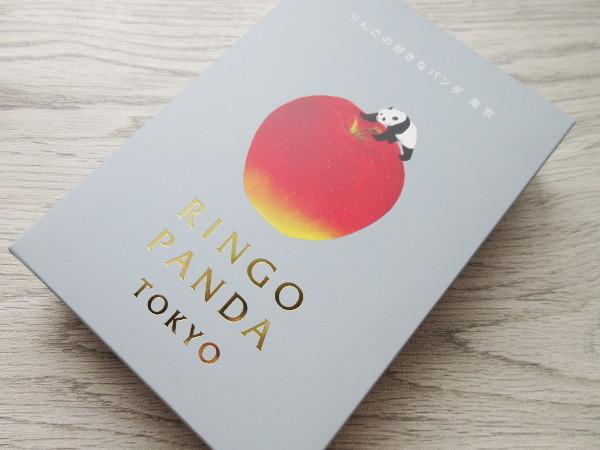 RINGO PANDA TOKYO_c0152767_14011938.jpg