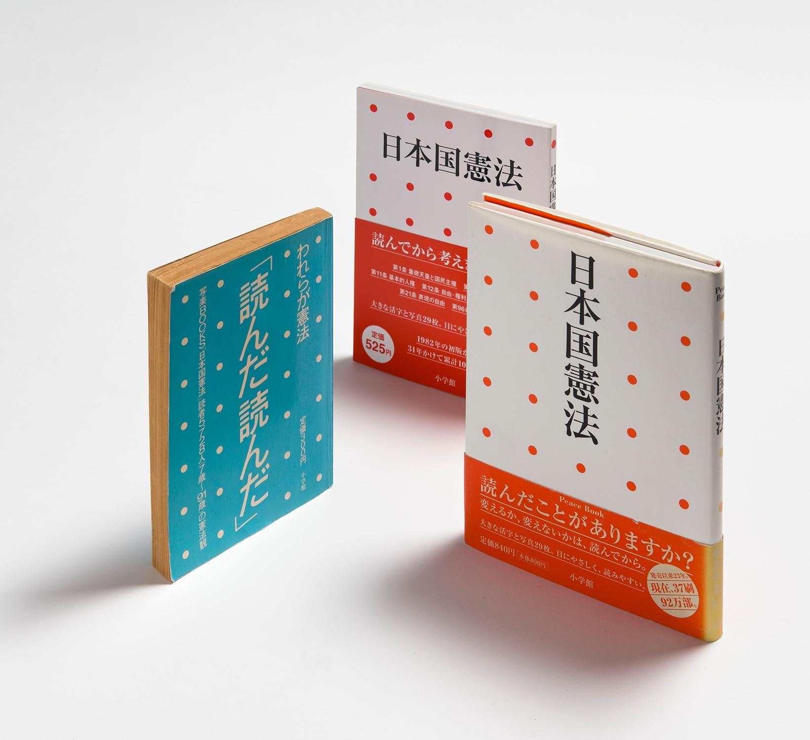 1月21日 SPINORブックトーク 島本脩二「日本国憲法」_c0127768_08052541.jpg