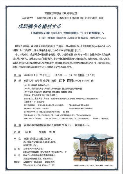 第49回 函館文化発見企画 講演会 開催のご案内_f0228071_10222338.jpg