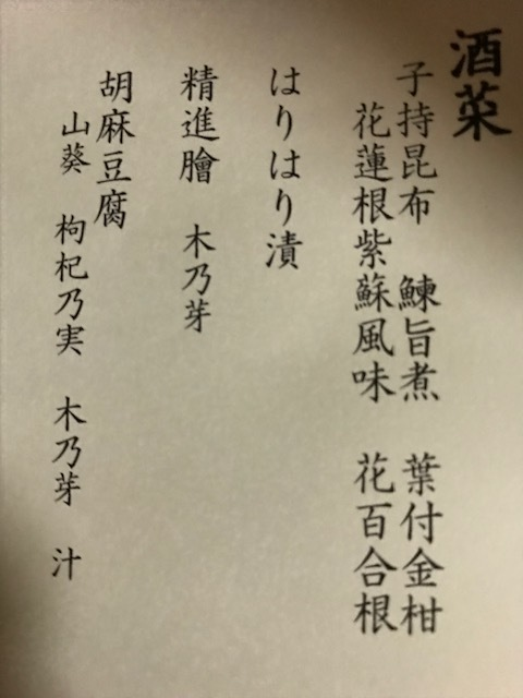 岩室温泉にて(3)_e0337777_09101313.jpg