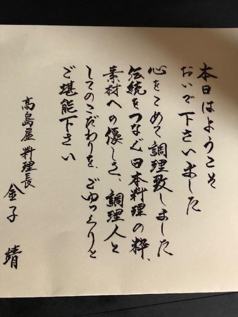 岩室温泉にて(3)_e0337777_09110823.jpg