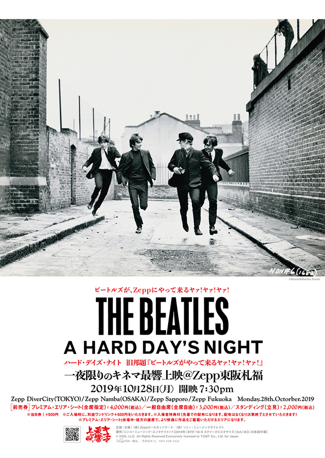 The Beatles - A Hard Day\'s Night (1964)_a0185081_23084804.jpg