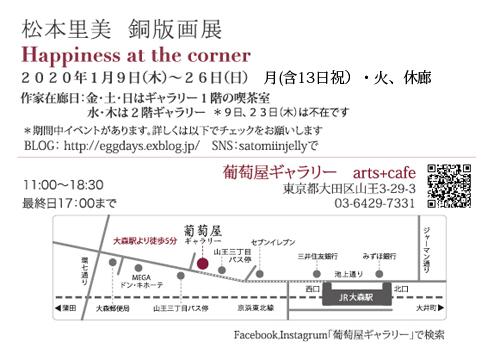 個展『Happiness at the corner』9日より葡萄屋ギャラリーで始まります!_b0010487_22271604.jpg