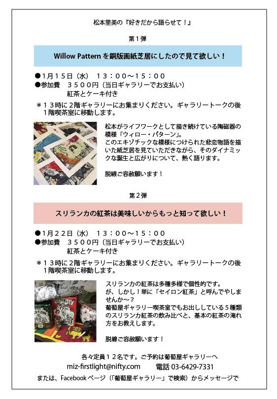 個展中のイベントと休廊日のお知らせです_b0010487_23583763.jpg