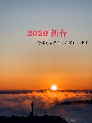 2020新春_b0067598_17453809.jpg