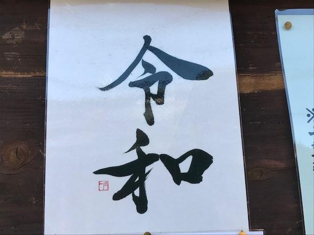 初詣 / sono_d0135801_16224808.jpg
