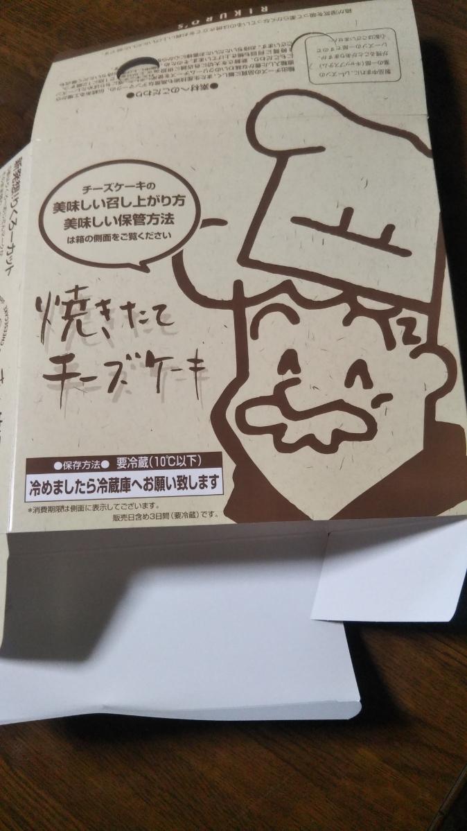 りくろーおじさんの焼きたてチーズケーキ_f0076001_20500573.jpg