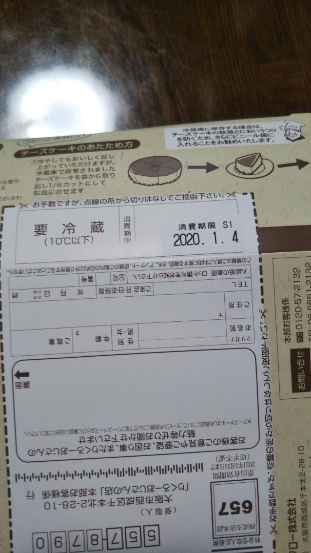 りくろーおじさんの焼きたてチーズケーキ_f0076001_20501787.jpg
