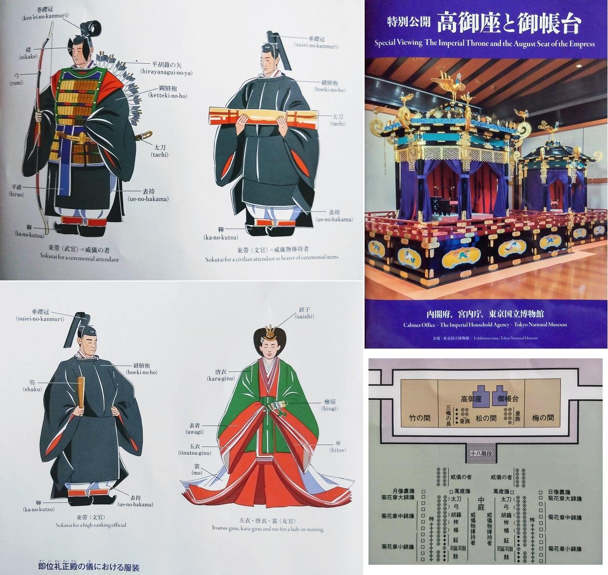 特別公開「高御座と御帳台」@東京国立博物館_a0057402_08243410.jpg