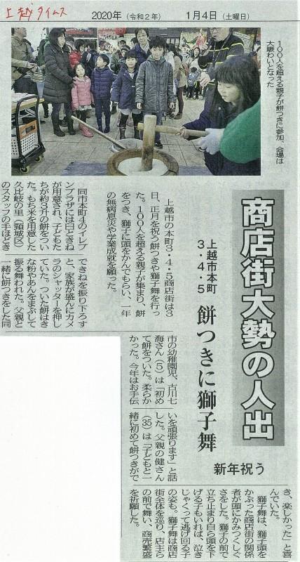 新春餅つき大会 開運獅子舞_b0163804_18341245.jpg