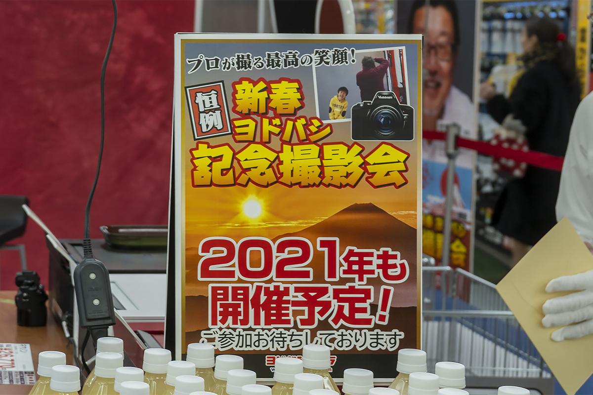 ヨドバシ新春撮影会 Day 2  来年も・・・?   1月3日(金) 6783_b0069507_03541283.jpg