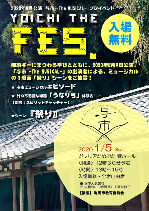いよいよ2020.1.5、与市 〜Yoichi the FES._c0180209_19181991.jpg