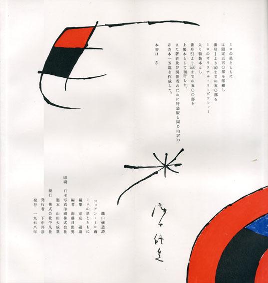 ミロと交流のあった日本人_e0122611_09193916.jpg