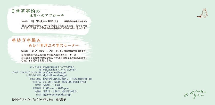 1月の企画展は7日から始まります。_a0112812_16035383.jpg
