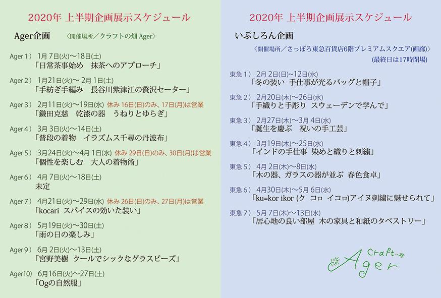 1月の企画展は7日から始まります。_a0112812_16041846.jpg