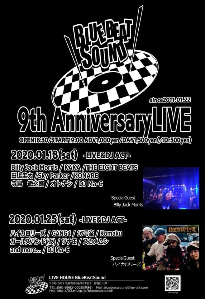 名寄 祝いブルービートサウンド9周年ライブ!!_a0139912_11122739.jpg