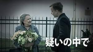 映画『疑いの中で』_d0228130_07460942.jpg
