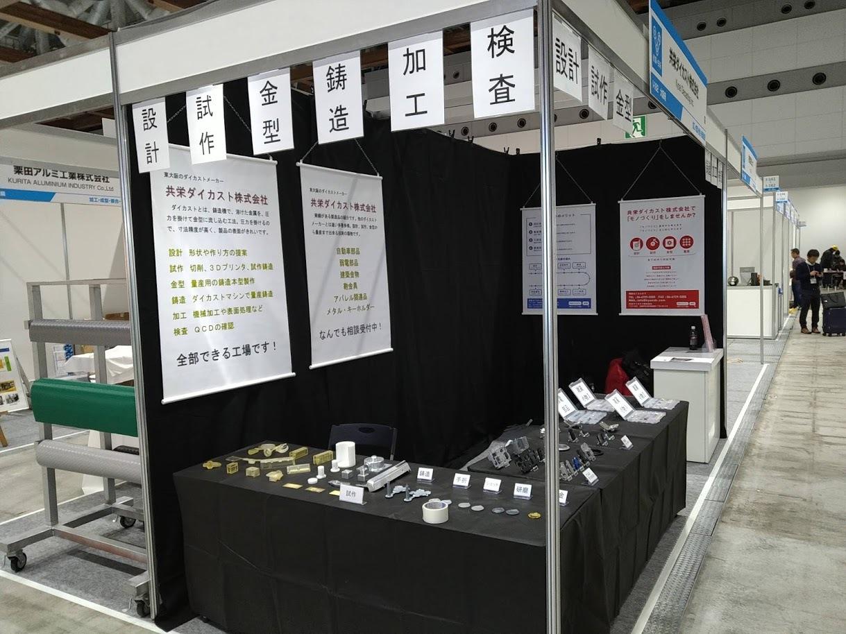 新価値創造展2019 in 東京_e0045139_09503644.jpg