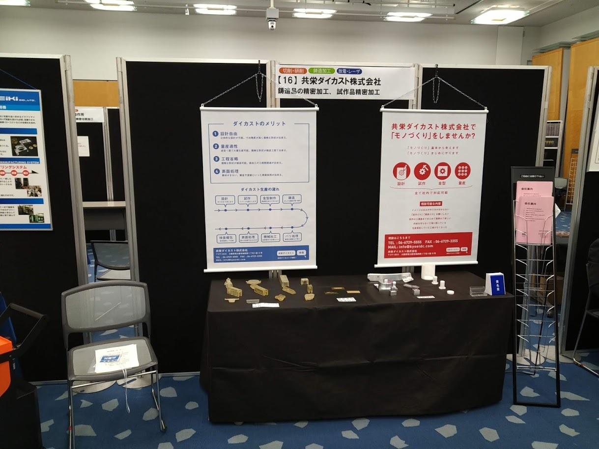 精密・微細加工技術展2019 at 大阪産創館_e0045139_09543423.jpg