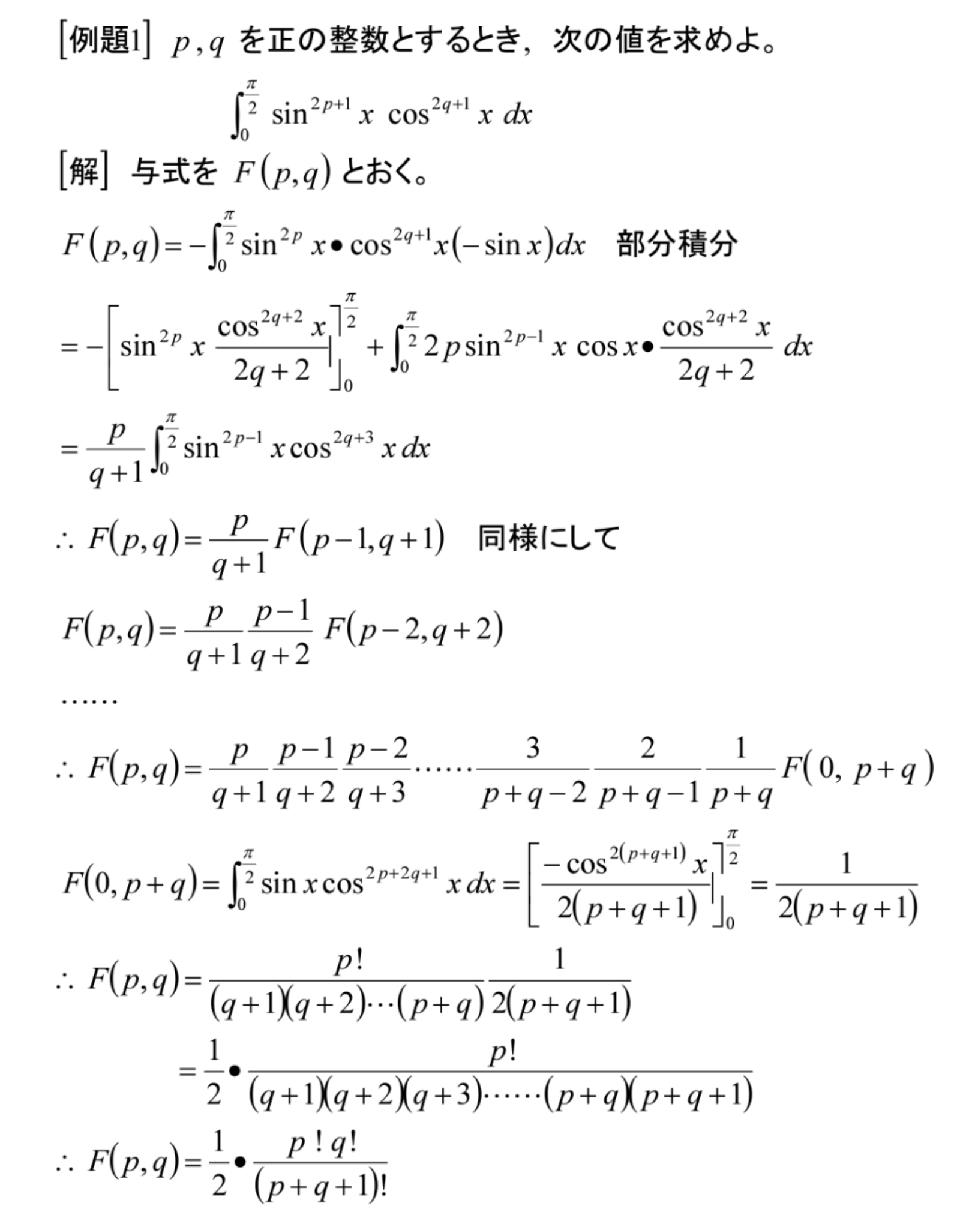 解析学演習《2020定積分1》_b0368745_04163370.png