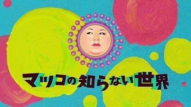 マツコ 宇多田 ヒカル