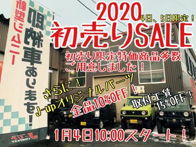 ☆初売りSALE開催中☆_a0143349_14492556.jpg