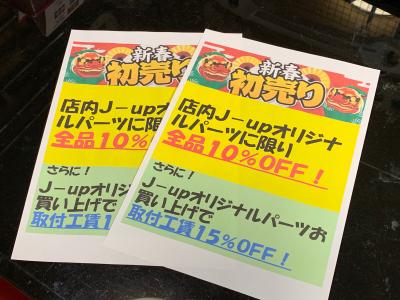 ☆初売りSALE開催中☆_a0143349_14493228.jpg