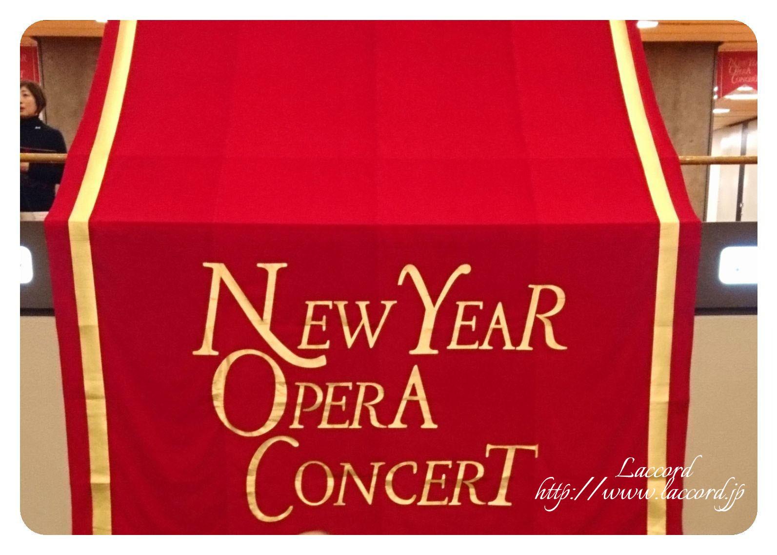 「ニューイヤーオペラコンサート」♪_f0275956_17090650.jpg