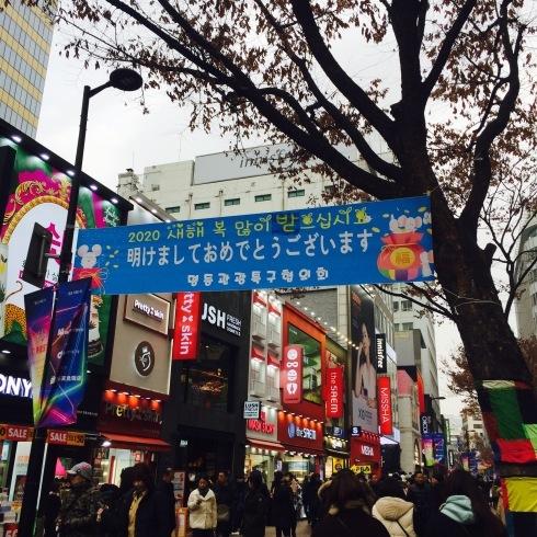 ソウルから帰って来ました。今年もよろしくお願い致します。_f0054260_13043580.jpg