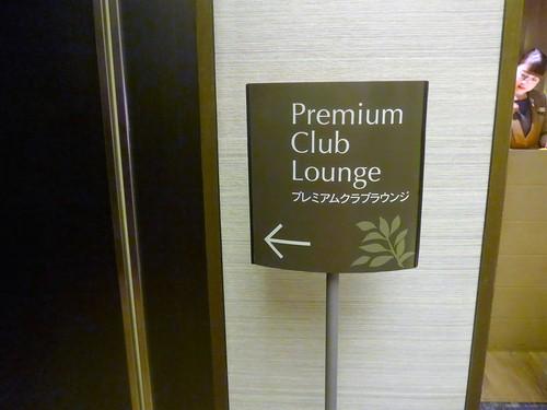 赤羽橋「ザ・プリンスパークタワー東京」に泊まる。_f0232060_14454222.jpg