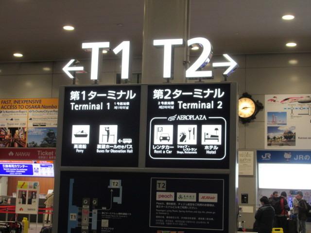 お正月・ホテル日航関西空港 * 関空のホテルで旅行気分を味わう♪_f0236260_21501414.jpg