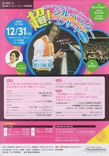 『超!ジルベスター・コンサート 2019→2020』_e0033570_14133729.jpg