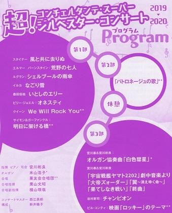 『超!ジルベスター・コンサート 2019→2020』_e0033570_14134618.jpg