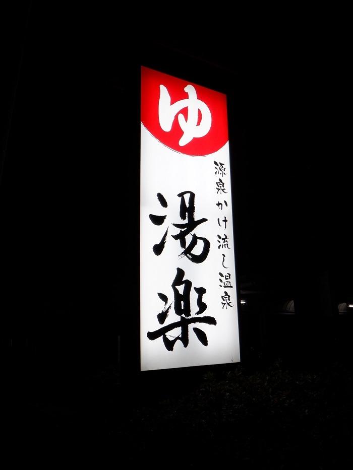◆2020箱根駅伝 ~刺激を受けランニング~_f0238779_10073849.jpg