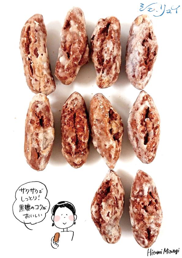 【代官山】シェ・リュイ「黒糖かりんとドーナツ」【サクサクでしっとり】_d0272182_10194365.jpg