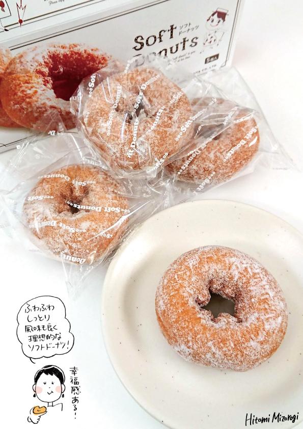 【ケーキ屋さんのドーナツ】不二家「ソフトドーナッツ」【ほわほわでおいしい!】_d0272182_12253254.jpg