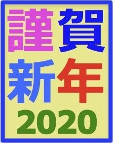 謹賀新年_f0165388_22420744.jpg