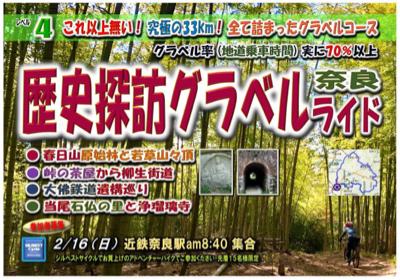 2/16(日)歴史探訪グラベル奈良ライド_e0363689_07534265.jpg