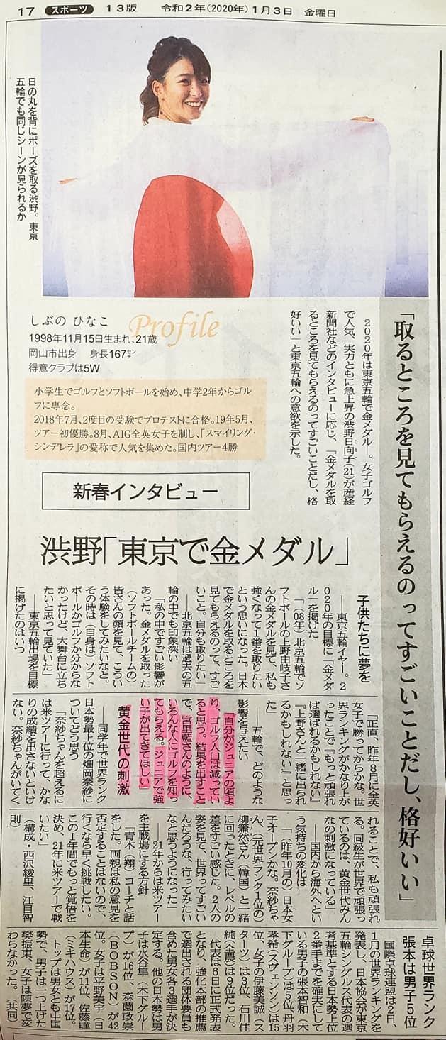 新聞をチェックしてると、参考になる記事を沢山発見。_c0186691_13403416.jpg
