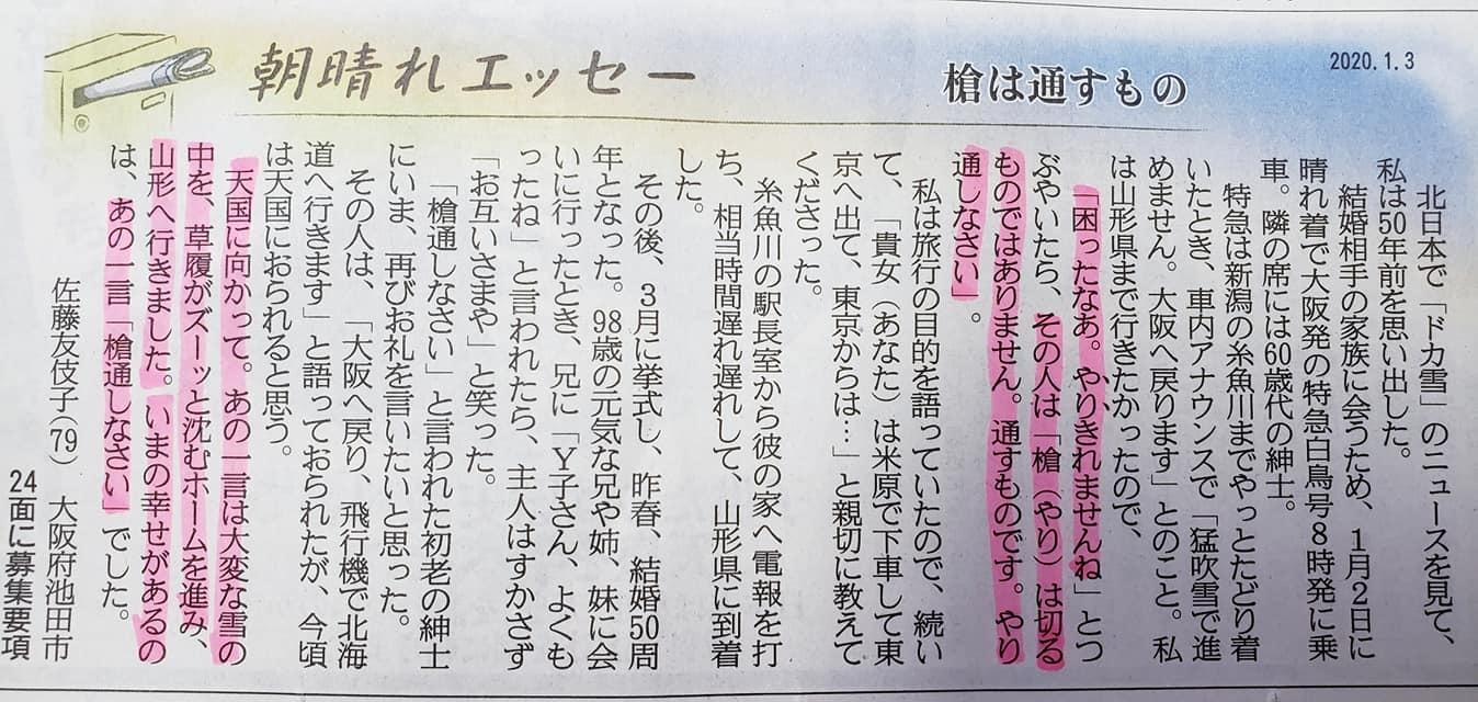 新聞をチェックしてると、参考になる記事を沢山発見。_c0186691_13415901.jpg